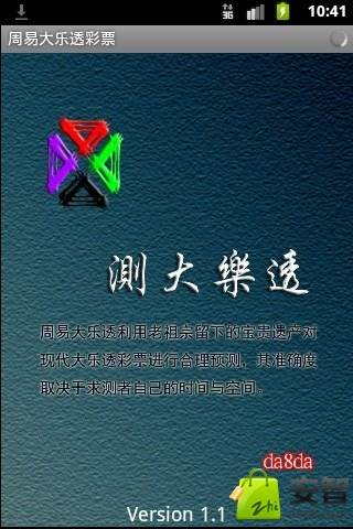 樂透發- Android Apps on Google Play