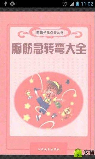 Android 電子書【Android Apps' 嘿批下載誌】 | 硬是要學